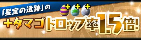「星宝の遺跡」の「+タマゴ」ドロップ率1.5倍!