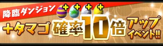降臨ダンジョン「+タマゴ」確率10倍アップイベント!!