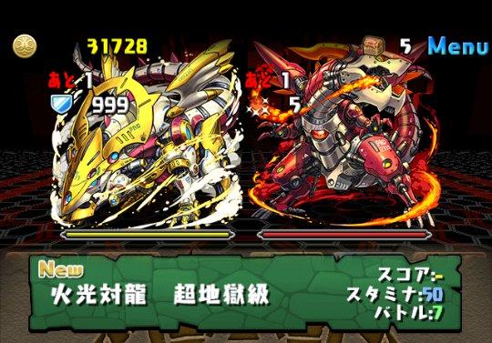 火と光の機甲龍 超地獄級 攻略&ダンジョン情報