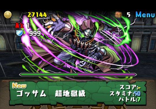 バットマンコラボ2 超地獄級 攻略&ダンジョン情報