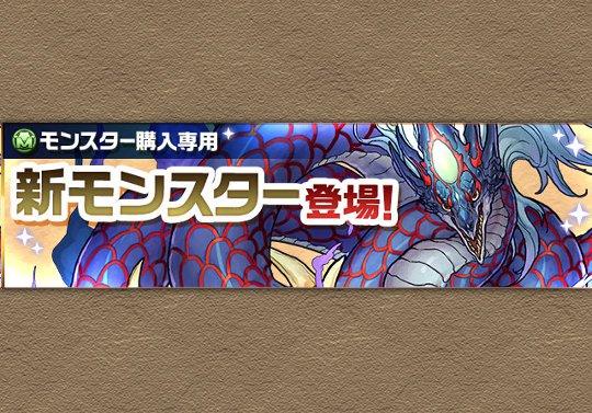 9月15日からツクヨミ=ドラゴンが購入可能に!