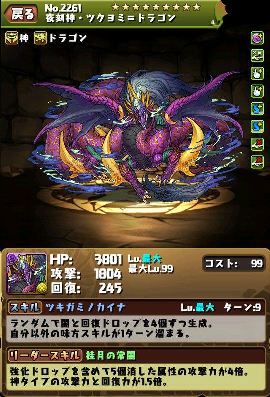 夜刻神・ツクヨミ=ドラゴン ステータス画面