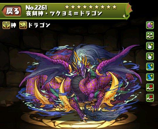 夜刻神・ツクヨミ=ドラゴンのステータス