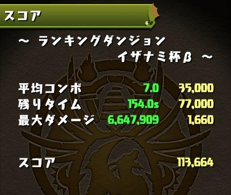 イザナミ杯β 11万3千点