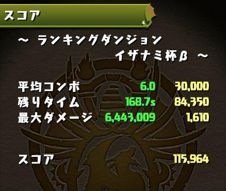 イザナミ杯β 11万5千点