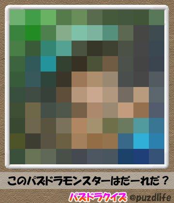 パズドラモザイククイズ39-3