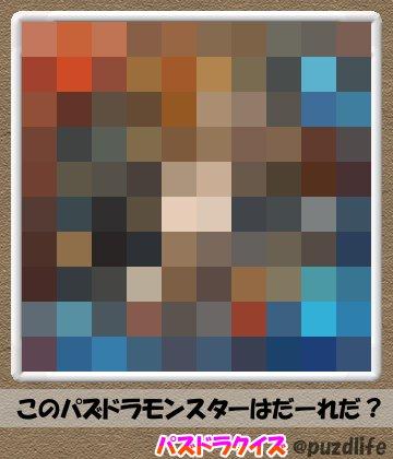 パズドラモザイククイズ39-4