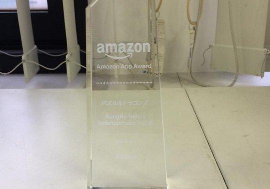 パズドラがAmazonアプリアワードでFire タブレット向けアプリ部門を受賞