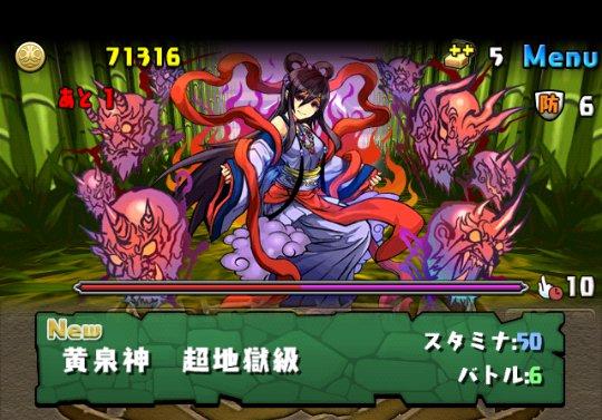 イザナミ降臨!【5×4マス】 超地獄級 攻略&ダンジョン情報