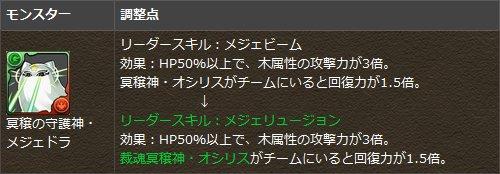 「冥穣の守護神・メジェドラ」のリーダースキルを変更!