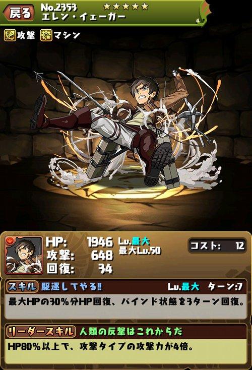 zpuzdra300_shingeki_collabo_status_media1