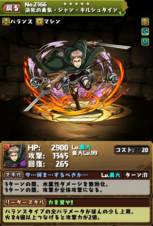 zpuzdra300_shingeki_collabo_status_media12