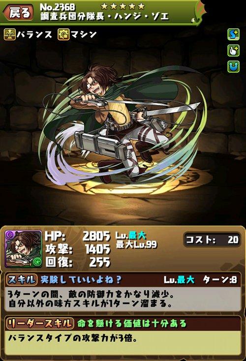 zpuzdra300_shingeki_collabo_status_media14
