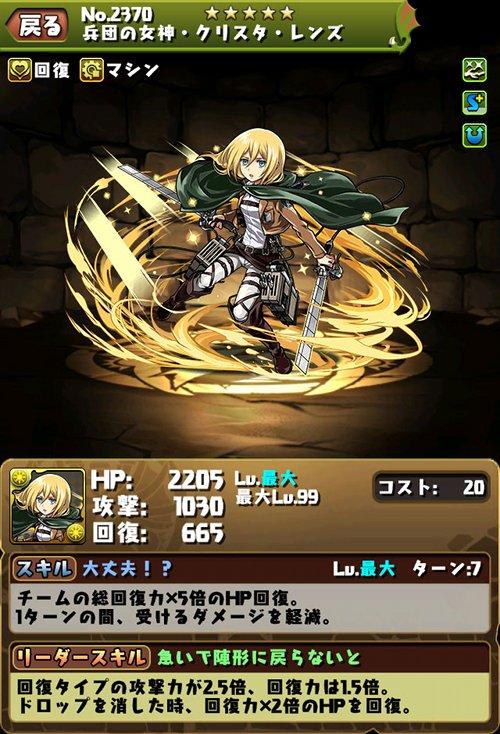 zpuzdra300_shingeki_collabo_status_media16