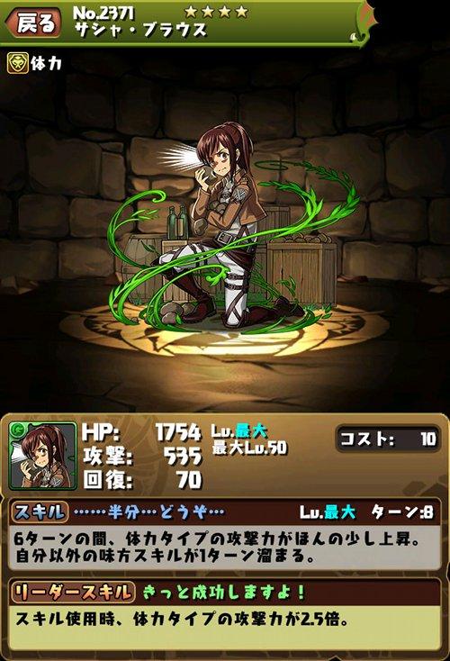 zpuzdra300_shingeki_collabo_status_media17