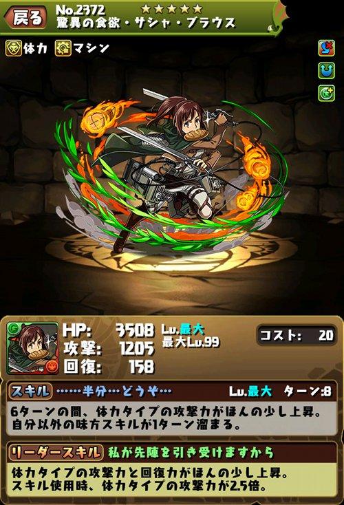 zpuzdra300_shingeki_collabo_status_media18