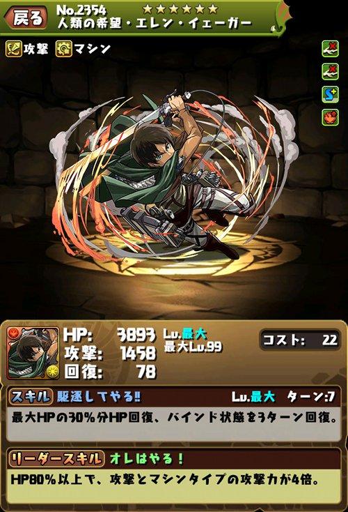 zpuzdra300_shingeki_collabo_status_media2
