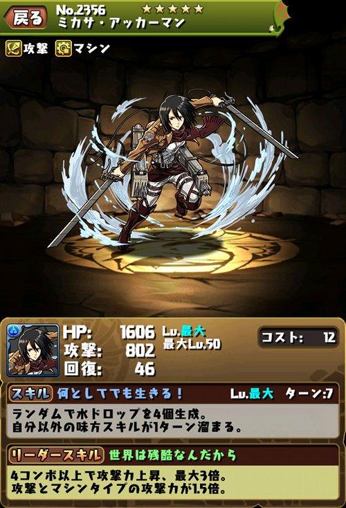 zpuzdra300_shingeki_collabo_status_media3