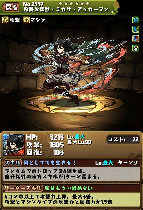 zpuzdra300_shingeki_collabo_status_media4