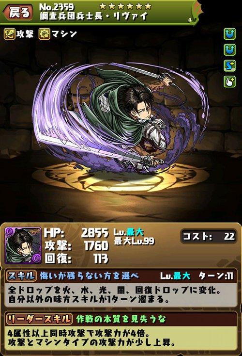 zpuzdra300_shingeki_collabo_status_media6
