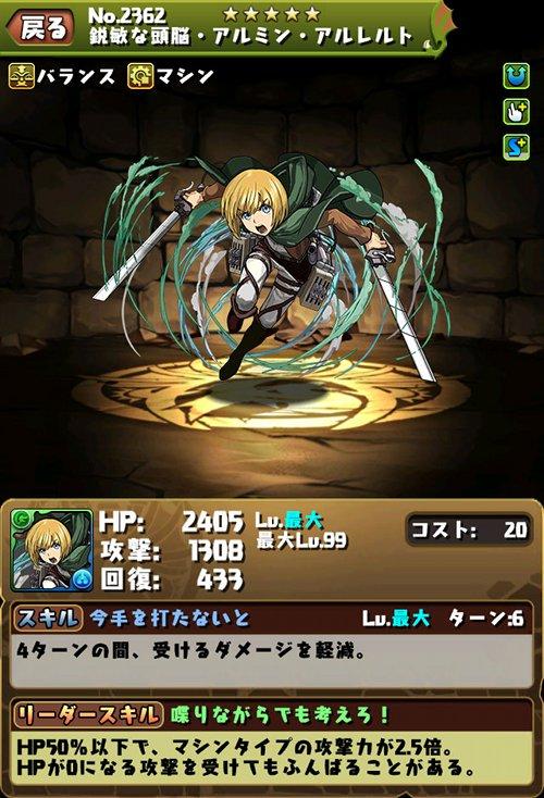 zpuzdra300_shingeki_collabo_status_media8