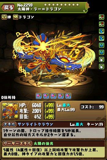 ハイパー太陽神・ラー=ドラゴンのステータス