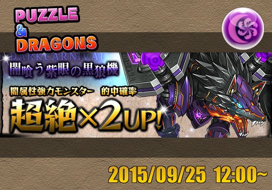 新レアガチャイベント『闇喰う紫眼の黒狼機』が9月25日12時から開催!ダークカーニバル