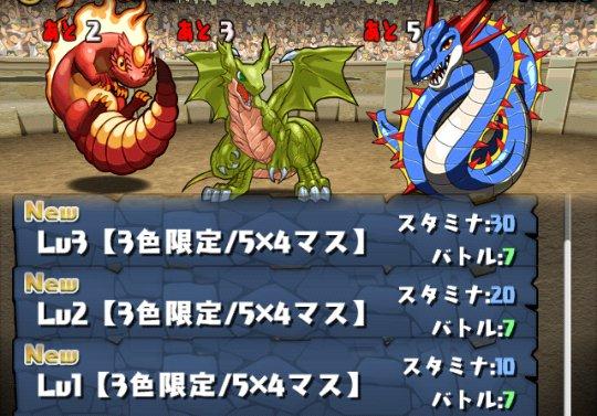 チャレンジダンジョン20 Lv1~3 攻略&ダンジョン情報