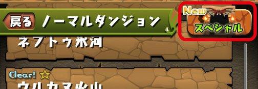 ダンジョン選択画面に切り替えボタンが追加されます。