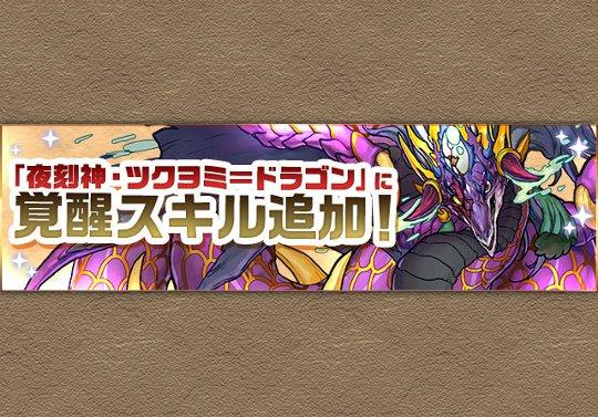 「夜刻神・ツクヨミ=ドラゴン」に覚醒スキルを追加!
