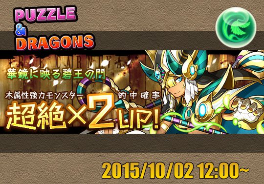 新レアガチャイベント『華鏡に映る碧王の門』が10月2日12時から開催!ツリーカーニバル