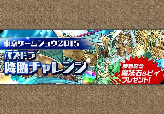 エーギル降臨ノーコンクリア記念の魔法石とピィ配布ダンジョンが登場!10月5日から
