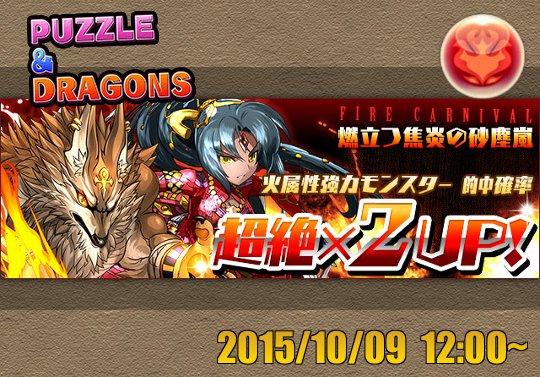 新レアガチャイベント『燃立つ焦炎の砂塵嵐』が10月9日12時から開催!