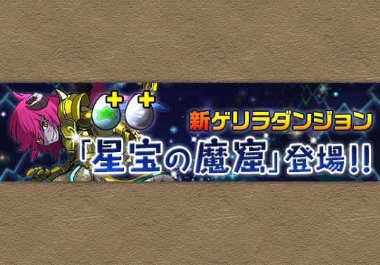新ゲリラはプラス確定!「星宝の魔窟」が10月13日から登場
