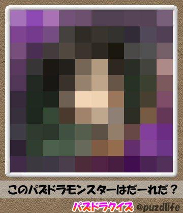パズドラモザイククイズ40-6