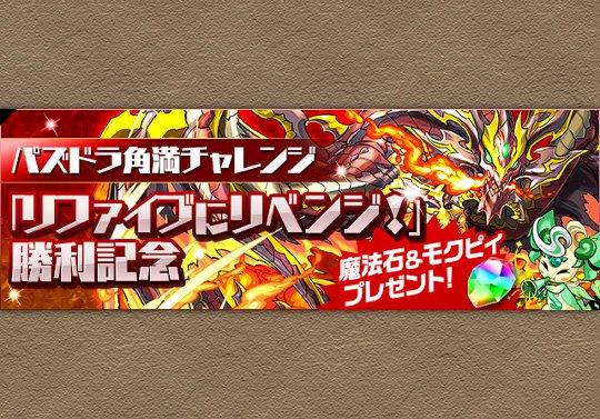 10月17日に「角満チャレンジプレゼント」が来る!魔法石とモクピィ配布のダンジョン