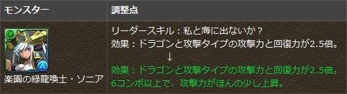 「楽園の緑龍喚士・ソニア」のリーダースキルがパワーアップ!