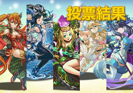 【投票結果】四神シリーズ人気投票PART3
