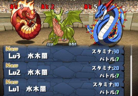 チャレンジダンジョン21 Lv1~3 攻略&ダンジョン情報