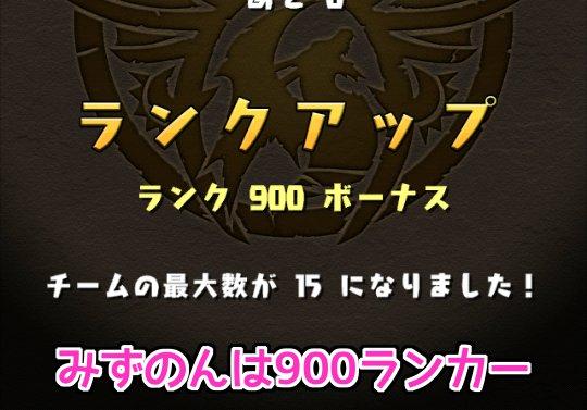 パズドラ女子「みずのん900ランカーじゃん!」