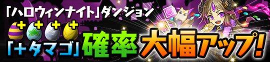 「ハロウィンナイト」ダンジョン「+タマゴ」確率大幅アップ!