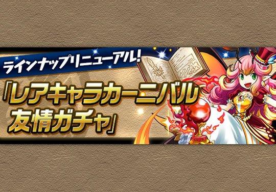 10月23日12時から友情ガチャ「レアキャラカーニバル」がスタート!