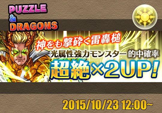 新レアガチャイベント『神をも撃砕く雷轟槌』が10月23日12時から開催!