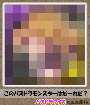パズドラモザイククイズ41-1