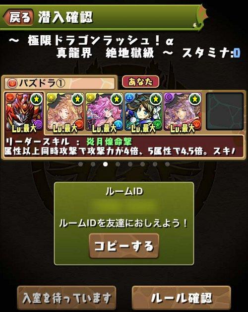協力プレイダンジョンα3