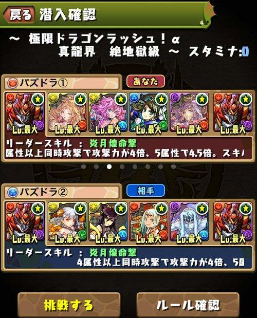 協力プレイダンジョンα4