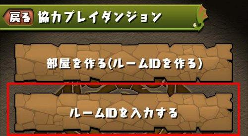 協力プレイダンジョンα5