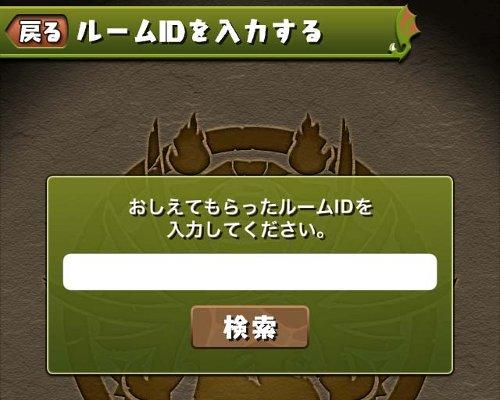 協力プレイダンジョンα6