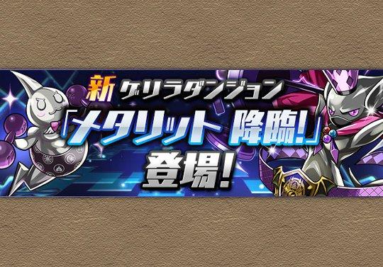 新ゲリラ「メタリット 降臨!」が登場!10月29日から
