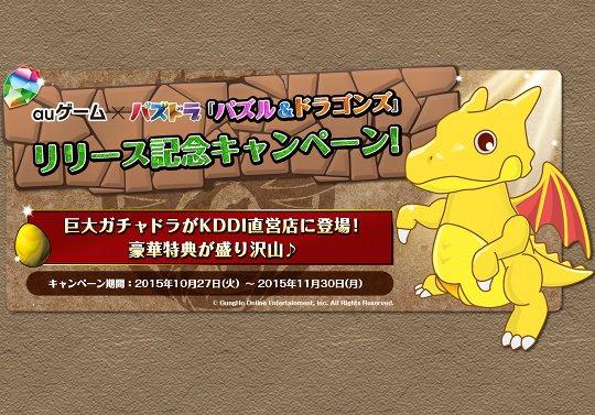 auゲームにパズドラ登場を記念してau店舗でキャンペーンを実施!